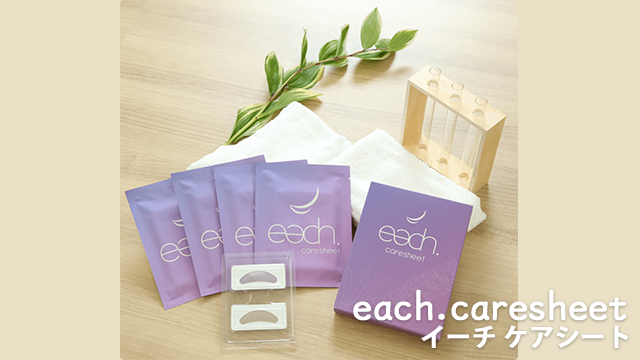 each.caresheet(イーチケアシート)