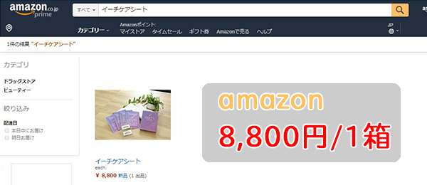 amazonにおけるイーチケアシートの販売状況