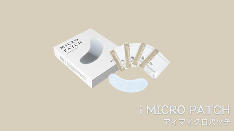 i MICRO PATCH(アイマイクロパッチ)