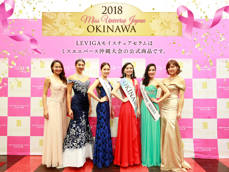 【LEVIGA】レヴィーガモイスチャアセラムはミスユニバース沖縄大会の公式商品