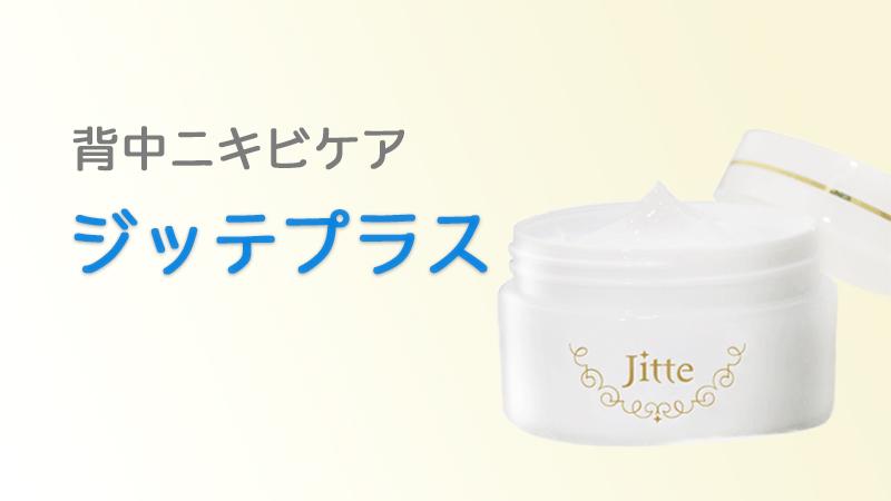 jitte(ジッテプラス)