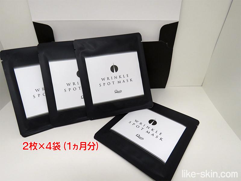 リンクルスポットマスク1ヵ月分(2枚×4袋)